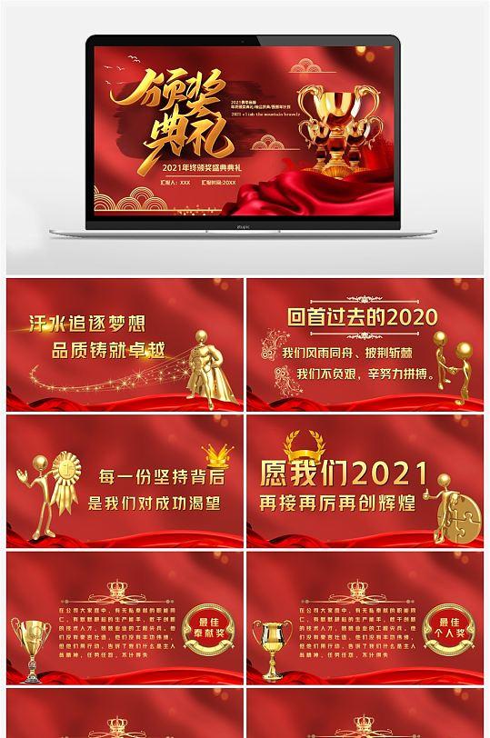 2021红色新年颁奖典礼通用汇报PPT-众图网