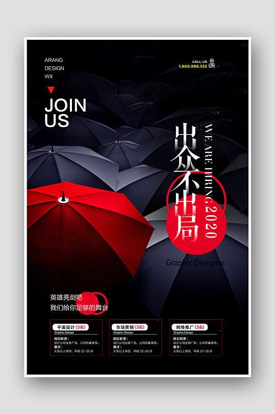 黑色大气企业招聘海报设计-众图网