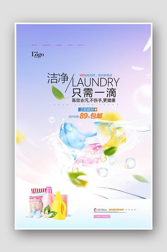 创意小清新洗衣液海报设计-众图网