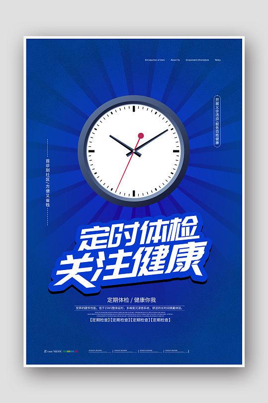 蓝色简洁定时体检关注健康宣传海报背景