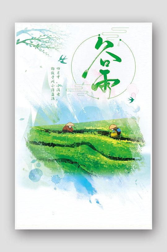 创意水彩二十四节气谷雨海报-众图网