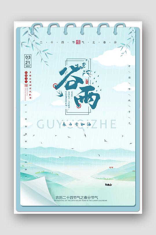 蓝色水墨中国风二十四节气谷雨海报-众图网
