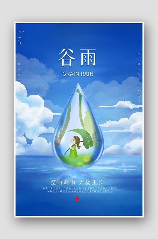 创意蓝色二十四节气谷雨海报-众图网