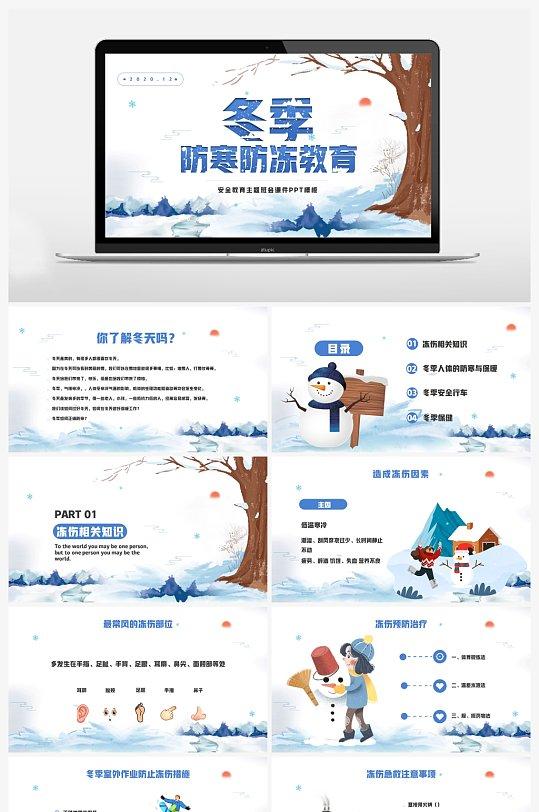 冬季防寒防冻安全知识教育PPT模板-众图网