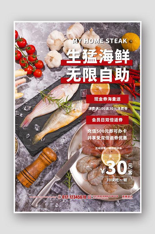 美食海鲜白色简约海报-众图网
