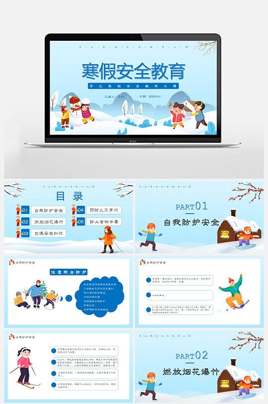 蓝色卡通学生寒假安全教育PPT模板-众图网