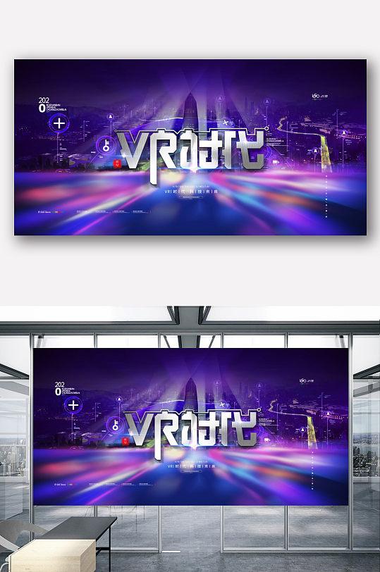 赛博朋克风格科技展板VR时代科技展板-众图网