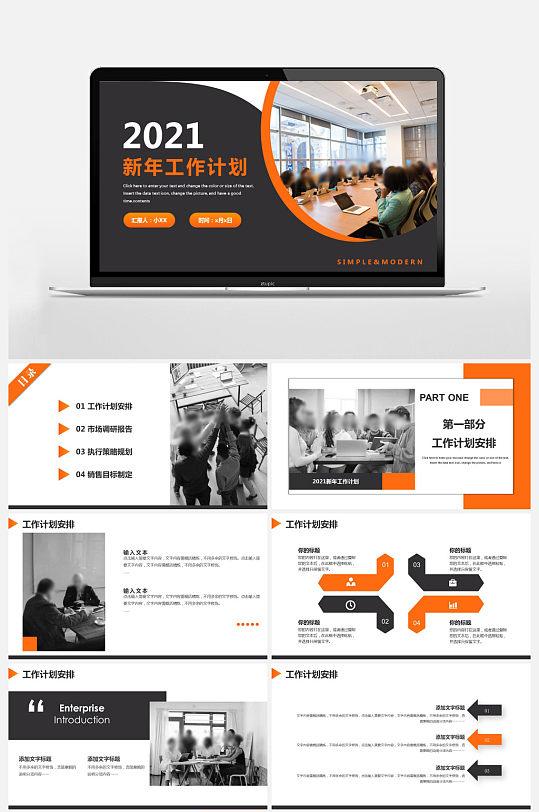 2021商务风年终总结新年工作计划PPT-众图网