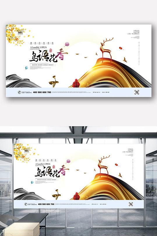 大气房地产宣传展板设计-众图网