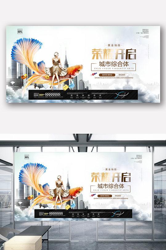 大气时尚地产展板宣传展板设计-众图网