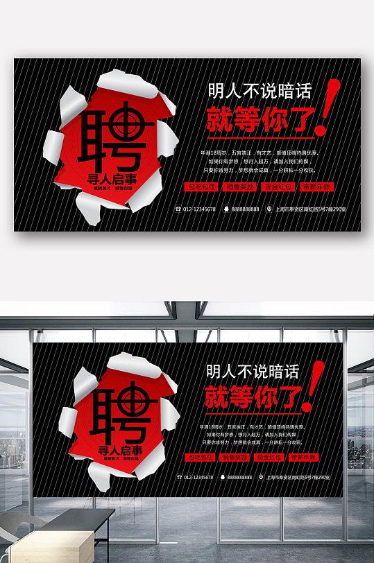 黑红简洁招聘展板-众图网