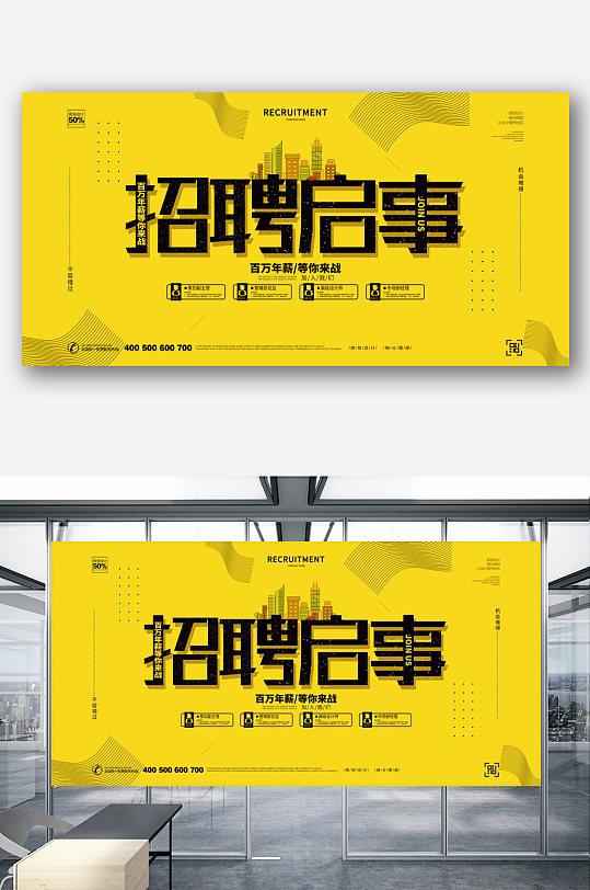 炫彩时尚招聘宣传展板设计-众图网