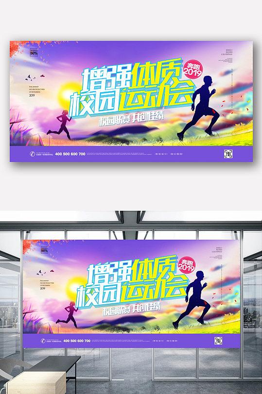 炫彩时尚校园运动会宣传展板设计-众图网
