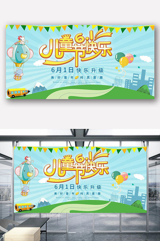 六一儿童节宣传展板设计-众图网