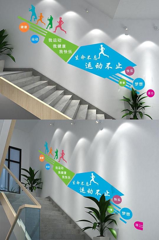 运动健身楼道文化建设-众图网
