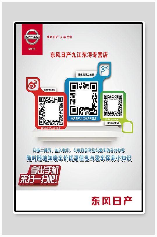 商场营销二维码宣传-众图网
