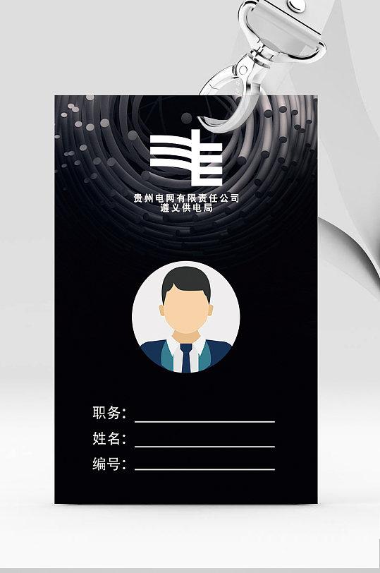 黑色工作证模板设计-众图网