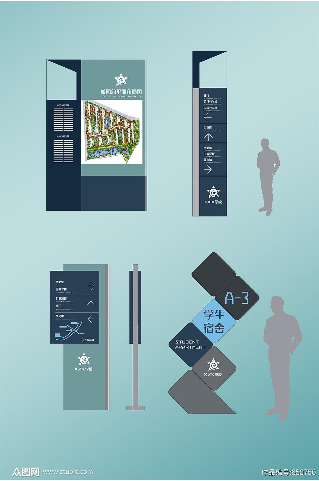 创新欧式校园学校导视设计素材