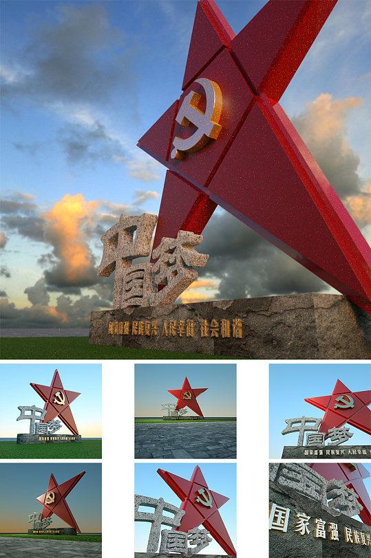 红色旅游景区 中国梦文化广场广告牌 党建雕塑小品-众图网