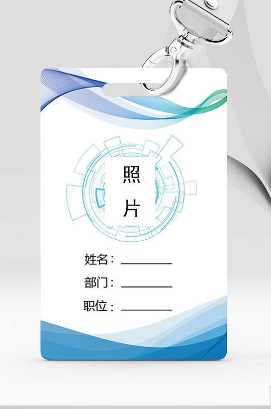 工作证卡片证部门工作证-众图网