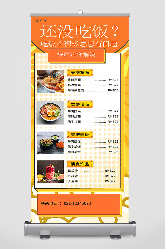 餐厅宣传菜品展板展架设计易拉宝