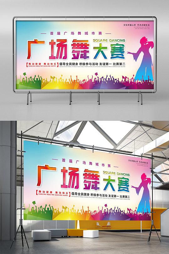 简约广场舞大赛展板-众图网