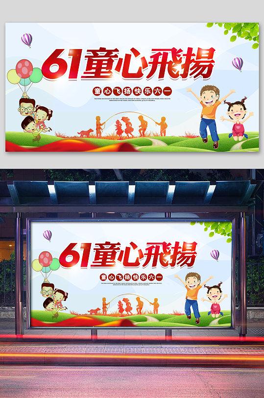 童心飞扬儿童节展板-众图网