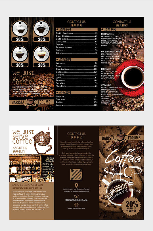 咖啡店菜单三折页-众图网