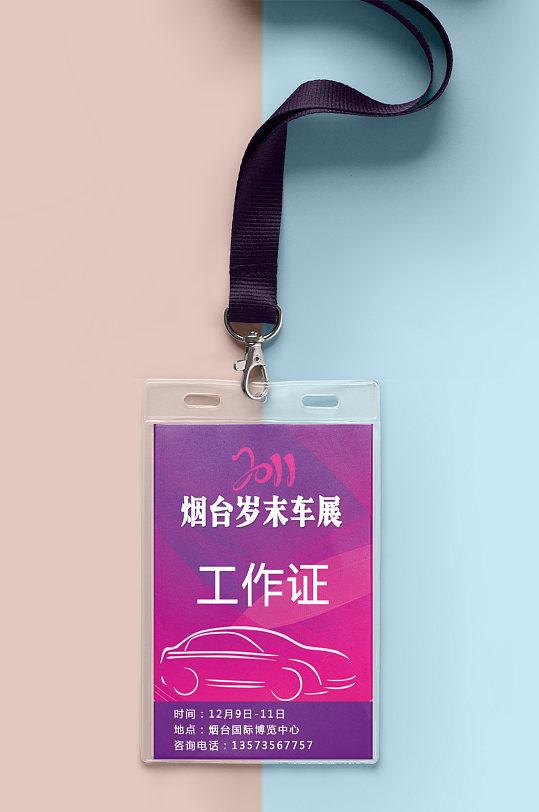 车展胸牌挂牌工作证-众图网
