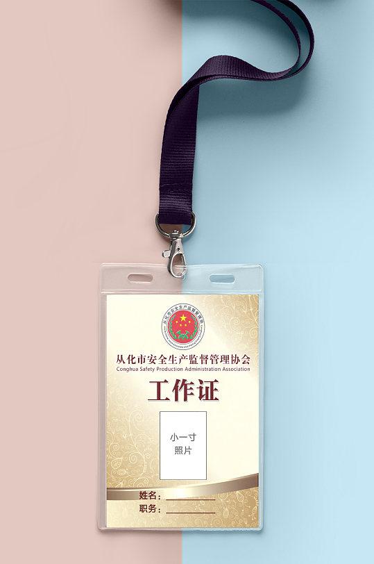 管理协会胸牌挂牌工作证-众图网