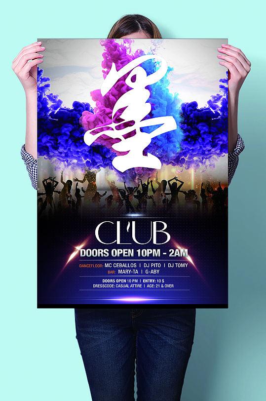 舞蹈比赛舞会酒吧派对海报-众图网
