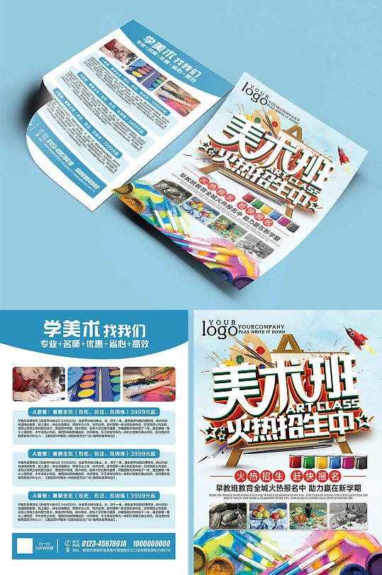 美术班招生宣传单设计-众图网