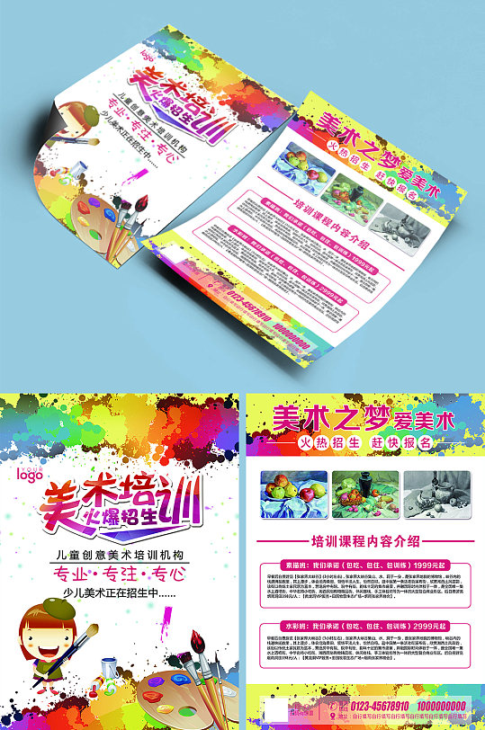 美术培训招生宣传单彩页单页dm-众图网