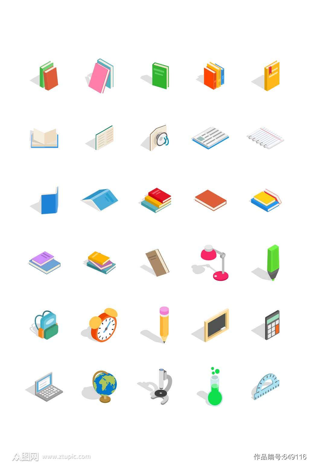 立体书籍UI图标.ai素材