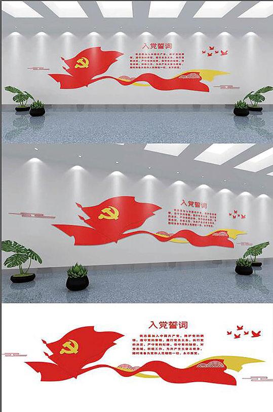红色党建入党誓词-众图网