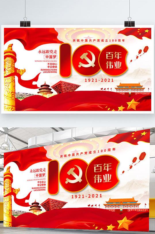 党建中国共产党成立100周年建党百年展板海报-众图网