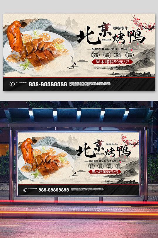 中华美食之北京烤鸭展板海报-众图网