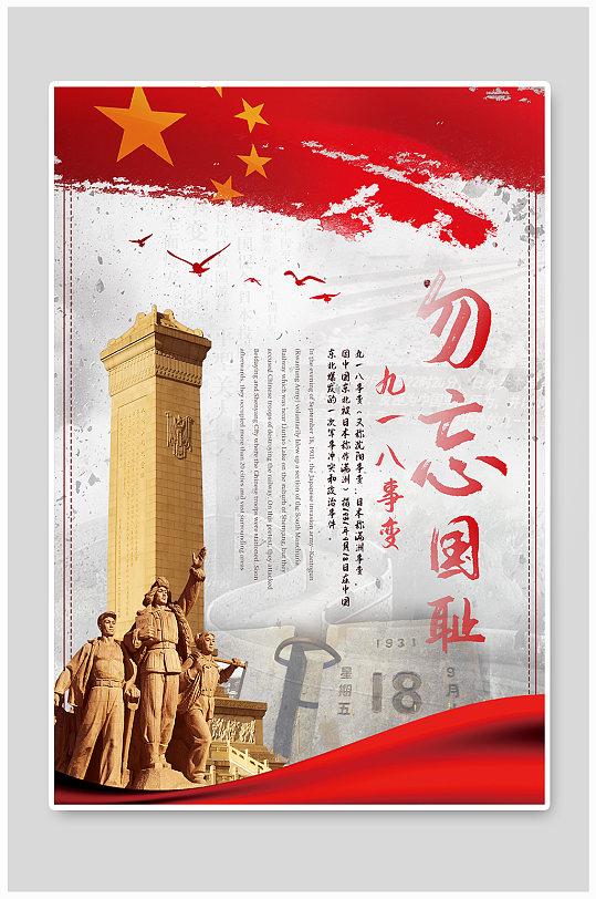 简约918事变勿忘国耻宣传海报-众图网