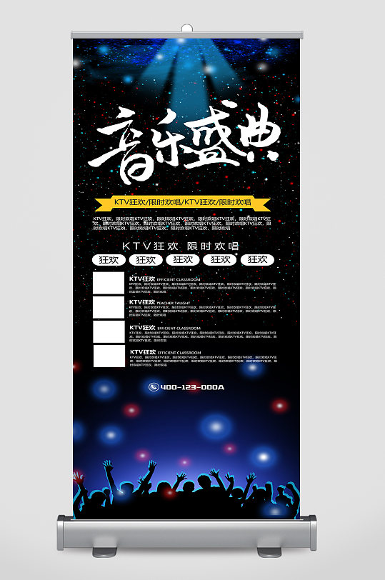 创意音乐盛典KTV狂欢展架-众图网