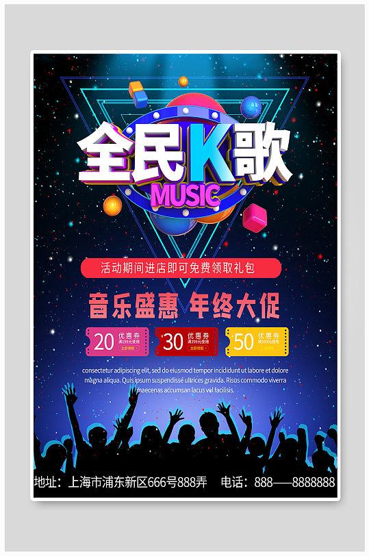 简约商务KTV全民唱歌优惠促销海报-众图网