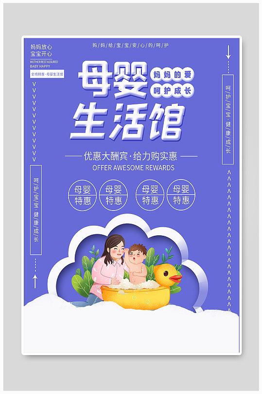 母婴生活馆促销海报-众图网