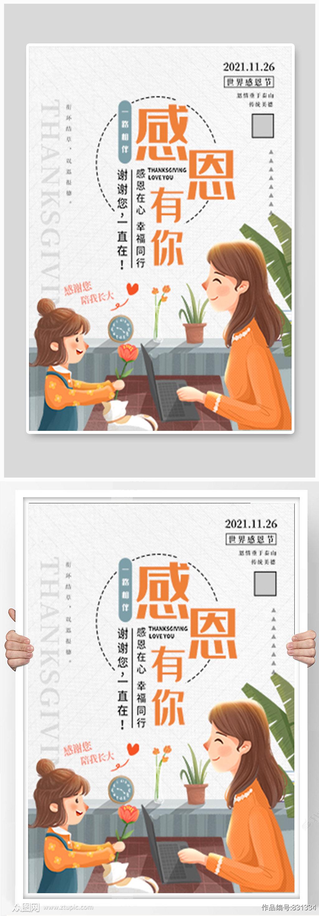 感恩节手绘节日海报素材