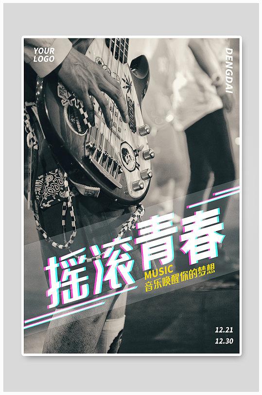 音乐节演唱会宣传海报-众图网