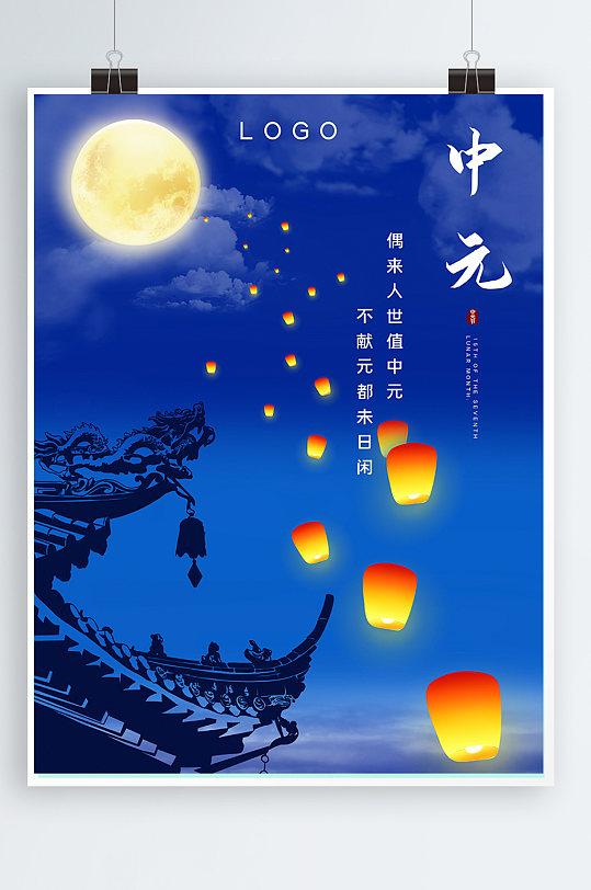 夜色满月故宫古风中元节-众图网