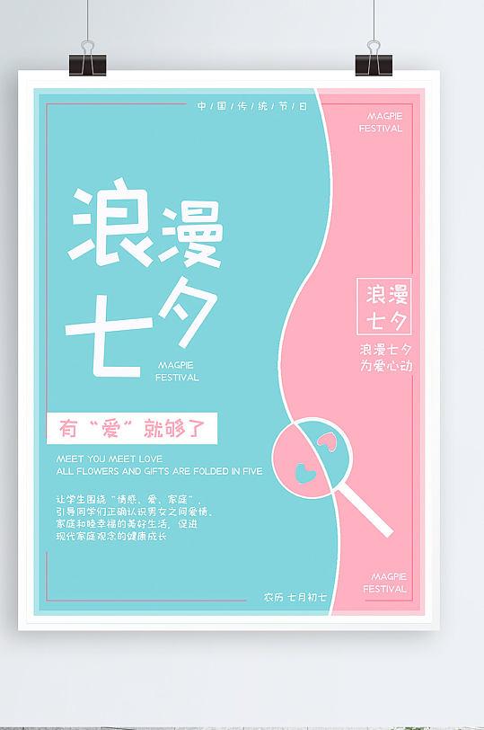 小清新甜美七夕情人节海报-众图网