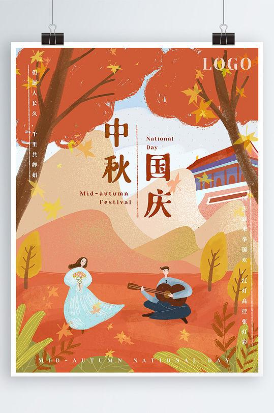 原创手绘中秋国庆节海报-众图网