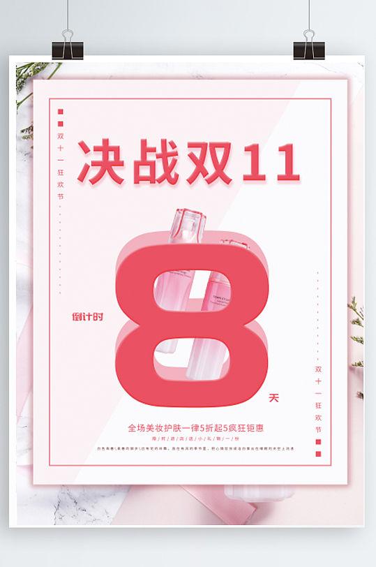 粉色甜美双十一倒计时促销海报-众图网