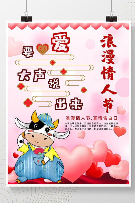 浪漫心形情人节主题海报-众图网