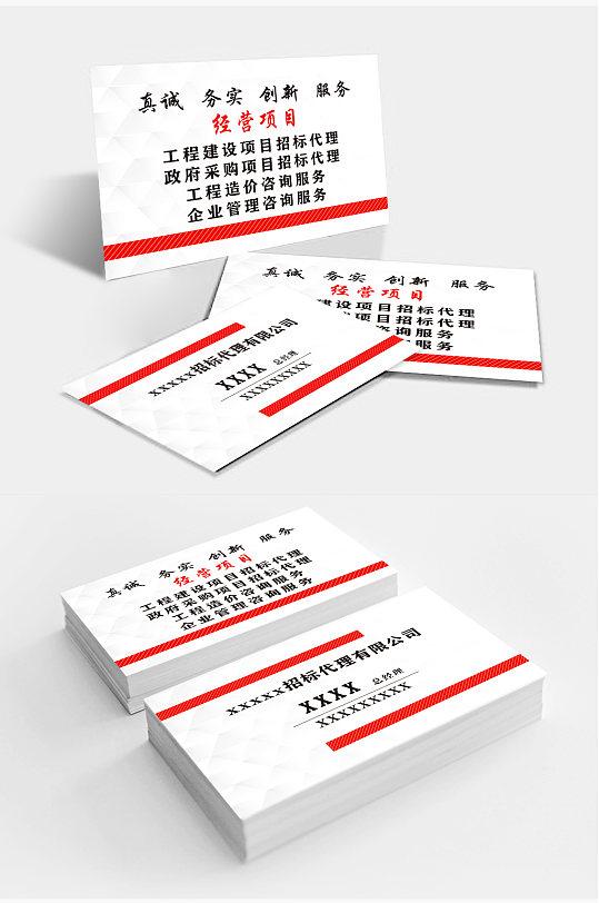企业红色简洁名片-众图网
