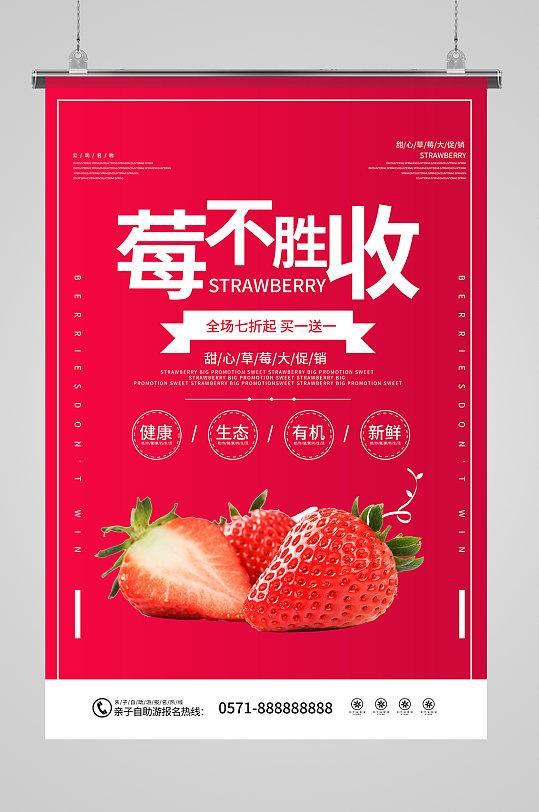 草莓促销海报展板-众图网